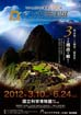 """The Inca Empire show: 100 years after the discovery of Machu Picchu"""